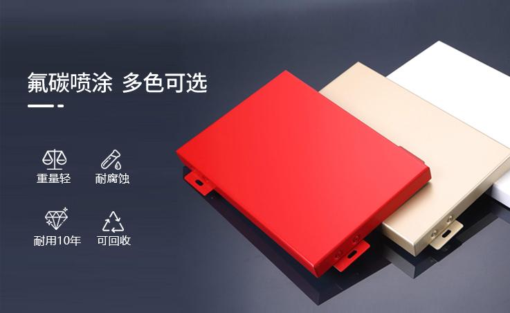 国昆铝单板厂家系列产品-氟碳铝单板
