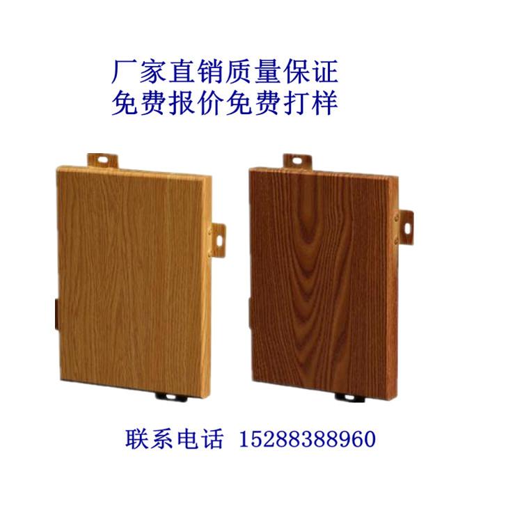 云南木纹铝单板