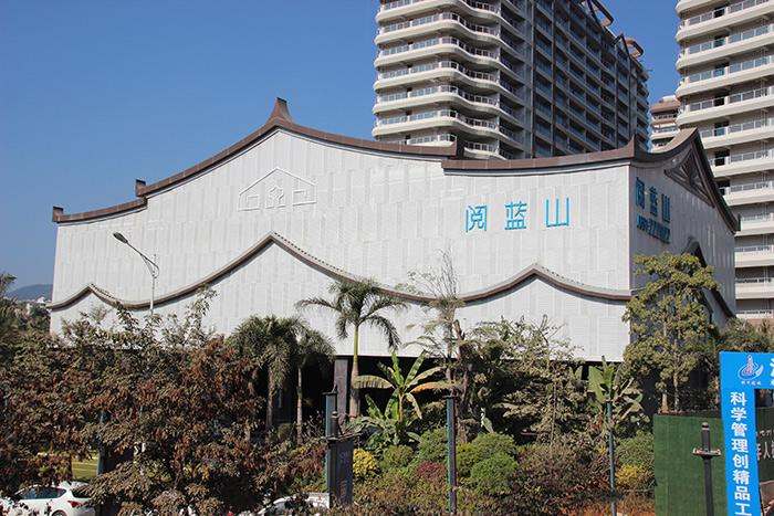 西双版纳阅蓝山高档住宅冲孔铝单板、异型铝单板项目