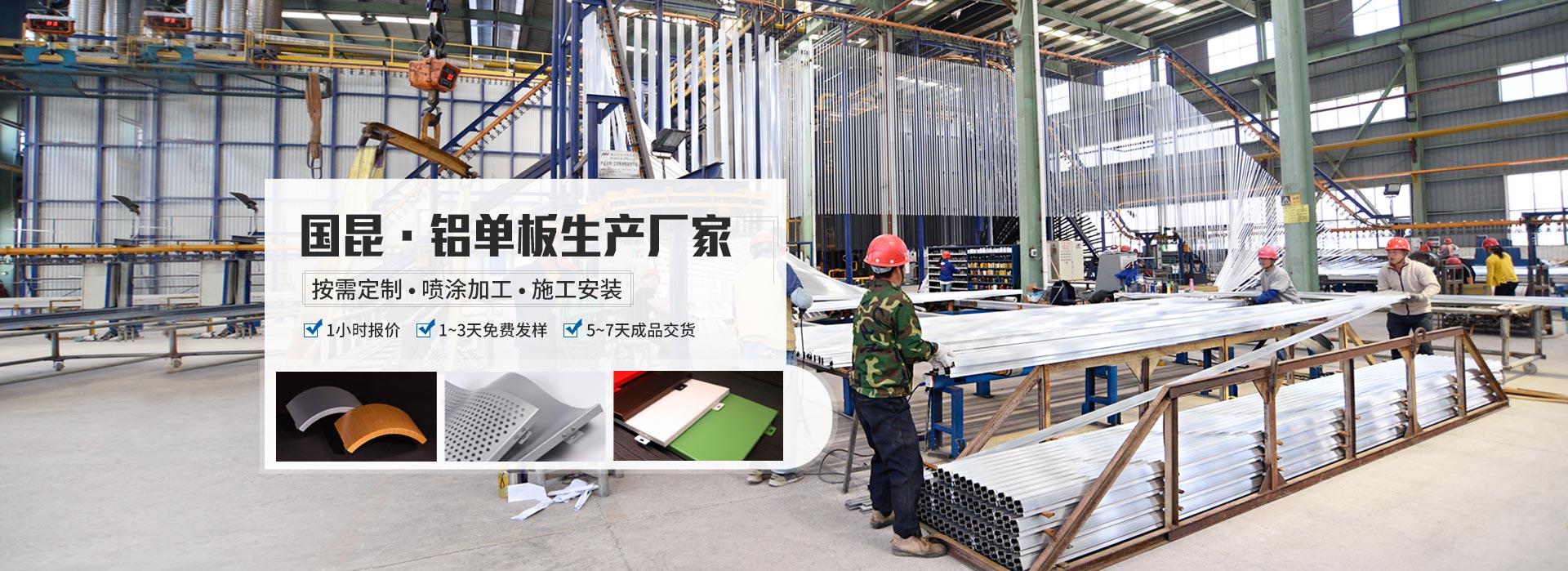 国昆铝单板生产厂家