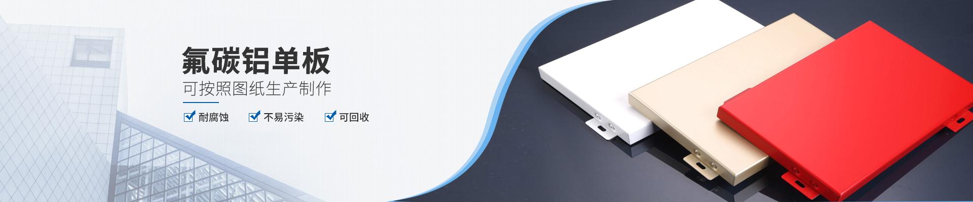 氟碳铝单板,可按照图纸生产制作