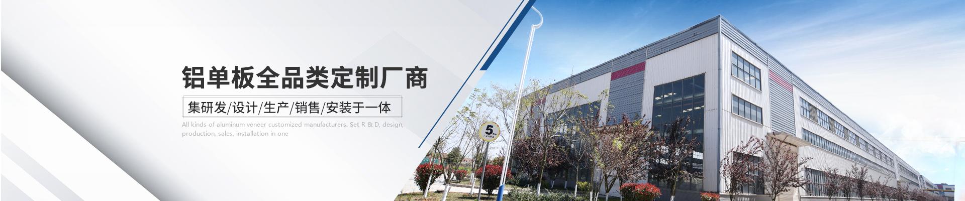 国昆,铝单板全品类定制厂商