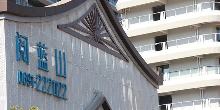国昆铝单板丨西双版纳阅蓝山住宅冲孔铝单板、异型铝单板项目