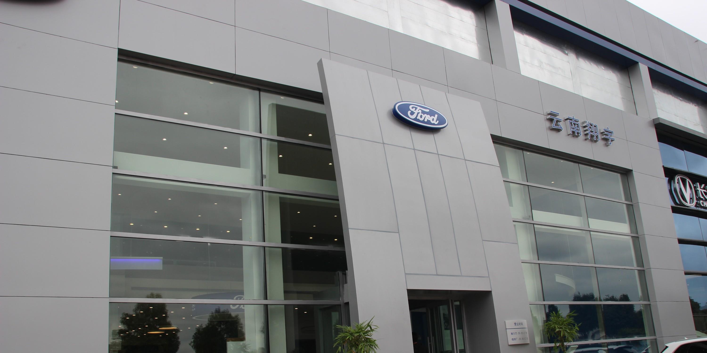 国昆铝单板丨昆明福特4S店