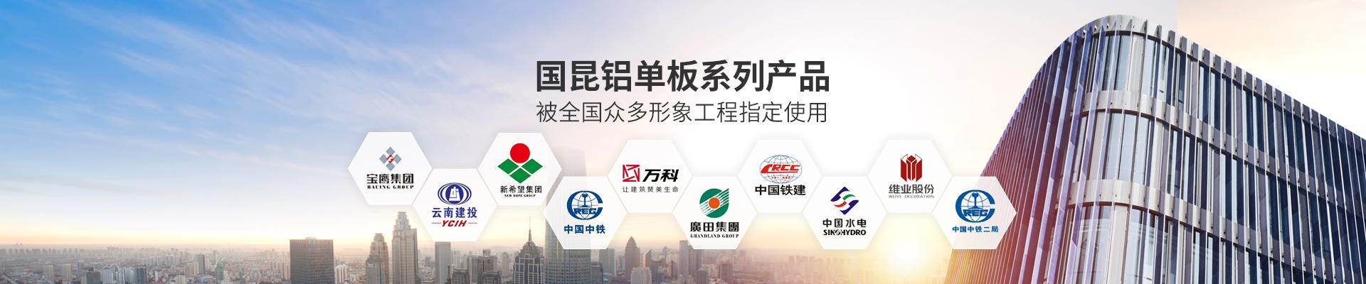 国昆铝单板系列产品,被全国众多形象工程指定使用