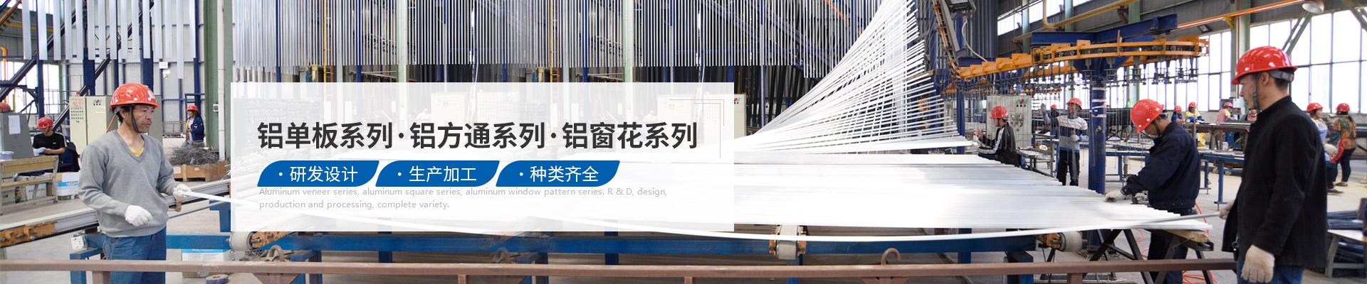 国昆,铝单板系列,铝方通系列,铝窗花系列